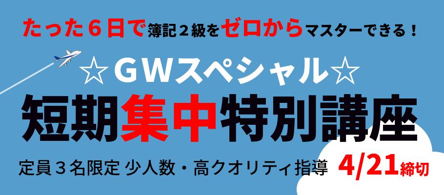 gw-6days-title