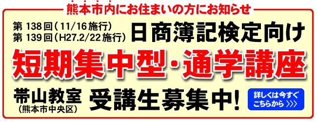 熊本市内および近郊にお住まいの方にお知らせです